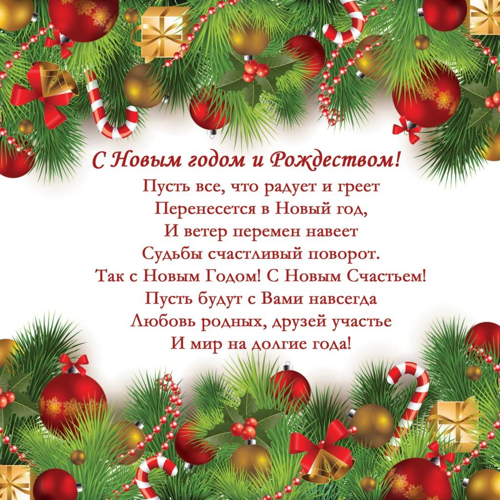 Поздравляю вас с новым годом и рождеством на английском