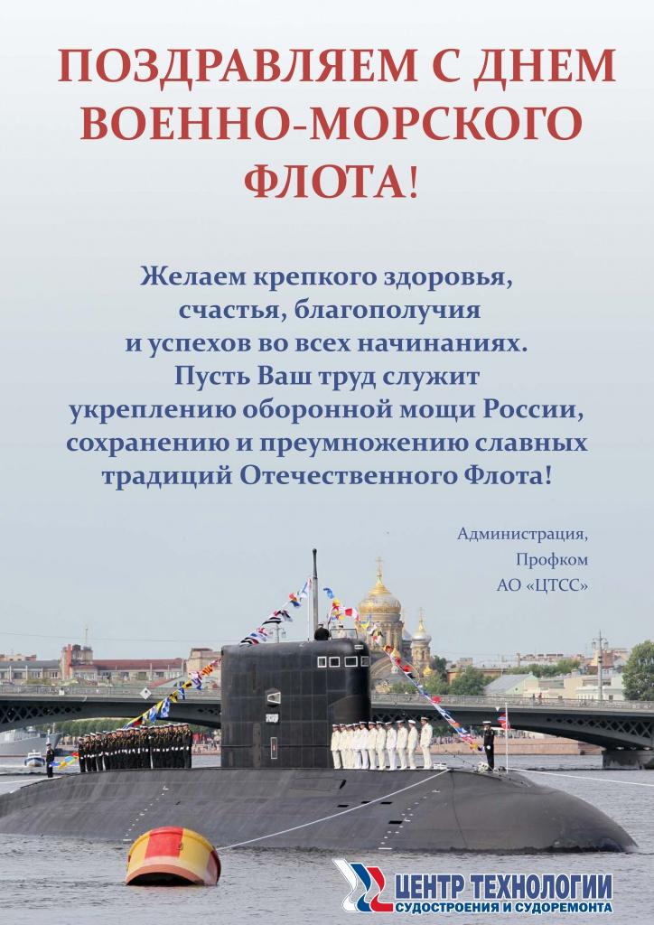 Поздравление с днем ВМФ в стихах